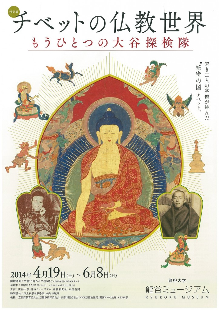 龍谷大_チベットチラシ表