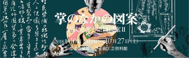 掌のなかの図案―近代京都と染織図案II