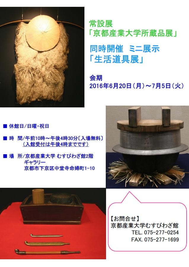 ミニ企画展チラシ02