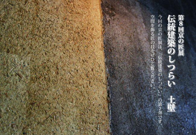 第8回京の匠-01