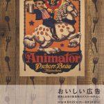おいしい広告ー欧米と日本の飲食物のポスターを中心にー_ページ_1