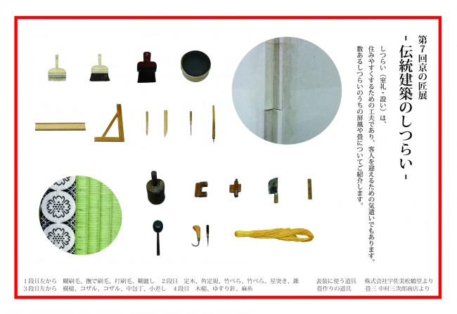 第7回京の匠DM0219-01
