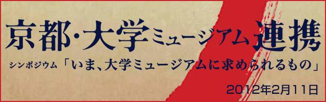 京都・大学ミュージアム連携シンポジウム「いま、大学ミュージアムに求められるもの」