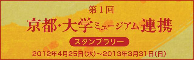 第1回 京都・大学ミュージアム連携スタンプラリー