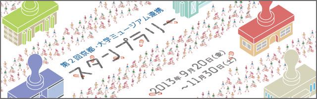 第2回 京都・大学ミュージアム連携スタンプラリー