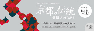 ICOM京都大会2019開催記念 京都・大学ミュージアム連携+による「京都の伝統」発信プロジェクト