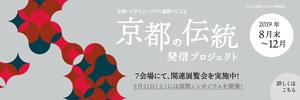 ICOM京都大会2019開催記念 京都・大学ミュージアム連携+による「京都の伝統」発信プロジェクト