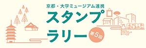 第5回京都・大学ミュージアム連携スタンプラリー