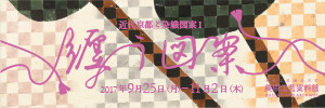 纏う図案―近代京都と染織図案Ⅰ