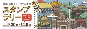 第6回京都・大学ミュージアム連携スタンプラリー