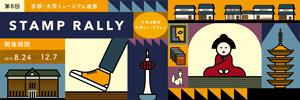 第8回京都・大学ミュージアム連携スタンプラリー
