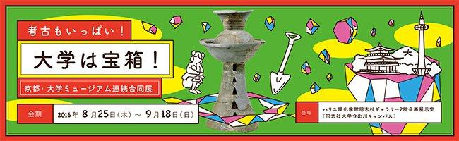 考古もいっぱい!大学は宝箱!京都・大学ミュージアム連携合同展