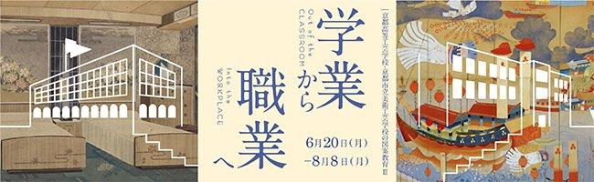 学業から職業へ ―京都高等工芸学校と京都市立美術工芸学校の図案教育Ⅲ