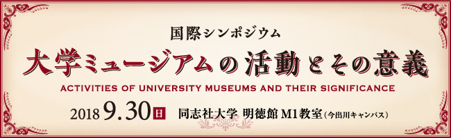 "国際シンポジウム「大学ミュージアムの活動とその意義」 International Symposium ""Activities of University Museums and their Significance"""