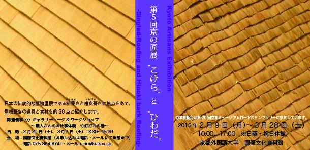 第5回京の匠展