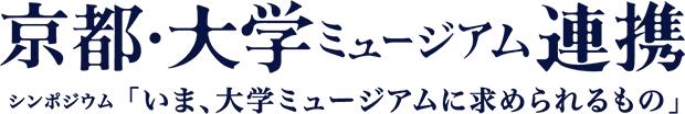 京都・大学ミュージアム連携 シンポジウム「いま、大学ミュージアムに求められるもの」