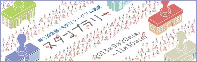 第2回京都・大学ミュージアム連携スタンプラリー「今年も大学ミュージアムへ —京都の大学ミュージアムを回って知と美と素敵な景品を手にしよう!」
