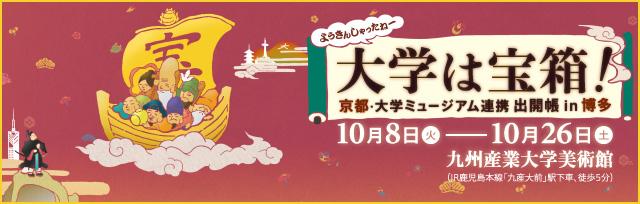 ようきんしゃったねー「大学は宝箱!-京都・大学ミュージアム連携出開帳 in 博多」