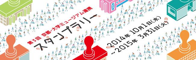 第3回京都・大学ミュージアム連携スタンプラリー「今年も大学ミュージアムへ—京都の大学ミュージアムを回って知と美と素敵な景品を手にしよう!」