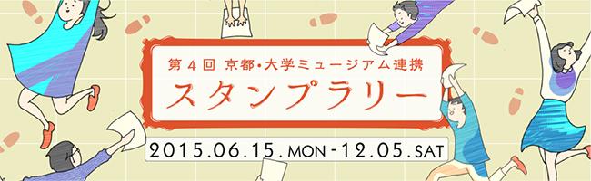 第4回京都・大学ミュージアム連携スタンプラリー