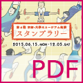 event-150615b-pdf1