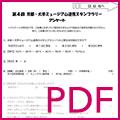 event-150615b-pdf2