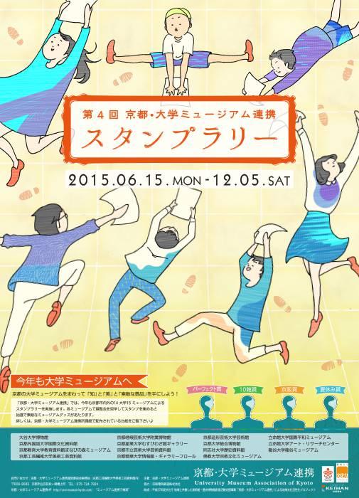 event-150615b-poster_jpeg70