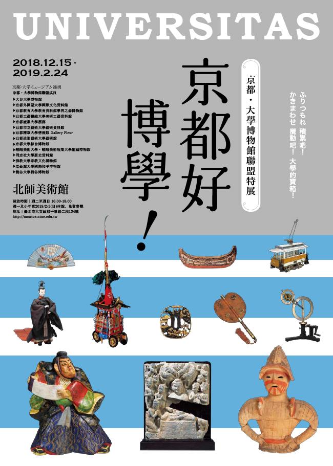 《京都好博學!》UNIVERSITAS 京都・大学ミュージアム連携出開帳 in 台湾