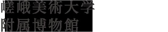 嵯峨美術大学附属博物館