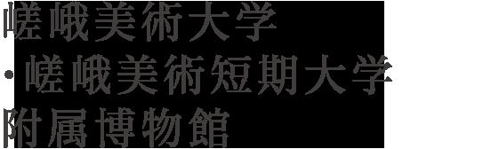 嵯峨美術大学・嵯峨美術短期大学附属博物館