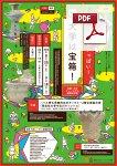 pdf-event-160825-01