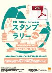 pdf-event-160825b-01