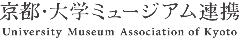 京都・大学ミュージアム連携 University Museum Association of Kyoto