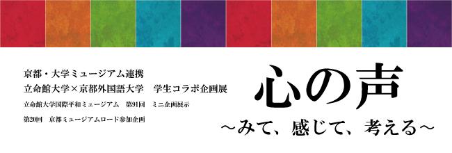 京都・大学ミュージアム連携 立命館大学×京都外国語大学学生コラボ企画展 「心の声 〜みて、感じて、考える〜」