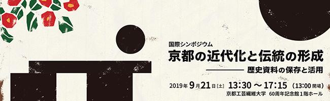 国際シンポジウム「京都の近代化と伝統の形成―歴史資料の保存と活用」