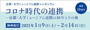 京都・大学ミュージアム連携シンポジウム「コロナ時代の連携―京都・大学ミュージアム連携の10年とその後」