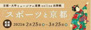 京都・大学ミュージアム連携 online 出開帳「スポーツと京都」