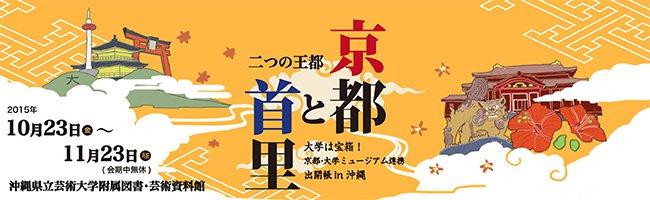 京都と首里:二つの王都-大学は宝箱!京都・大学ミュージアム連携出開帳 in 沖縄―