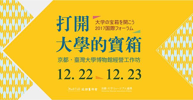 2017国際フォーラム 大学の宝箱を開こう―京都・台湾の大学ミュージアムのマネジメント